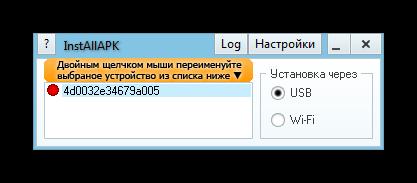 Podklyuchennoe-k-InstAllAPK-ustroystvo.png