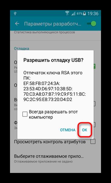 Podtverzhdenie-svyazi-s-PK-dlya-otladki-ustroystva.png