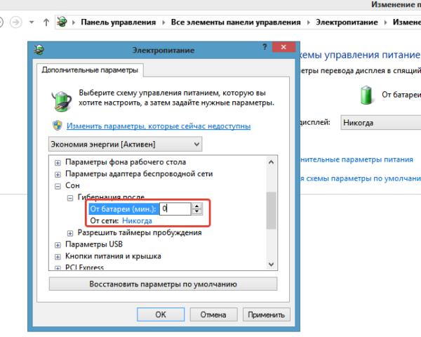 gibernacija-windows-10-2ac03e9.png