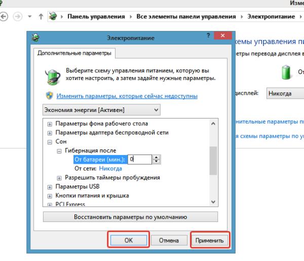 gibernacija-windows-10-4b7fd0f.png