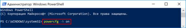 gibernacija-windows-10-538b34f.png