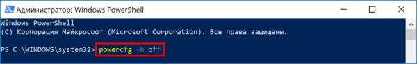gibernacija-windows-10-c10f64c.png