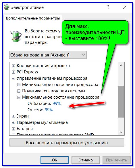 Dlya-maks.-proizvoditelnosti-TSP-vyistavite-100.png