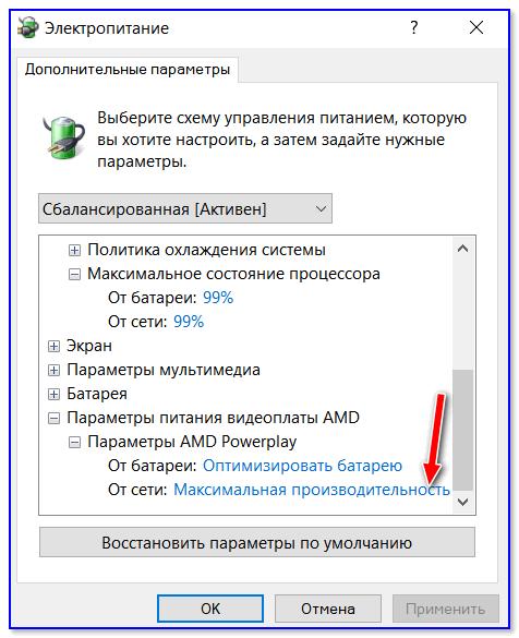 Parametryi-pitaniya-videoplatyi-maks.-proizvoditelnost.png