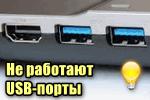 Ne-rabotayut-USB-portyi.png