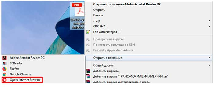 открыть-файл-пдф-2.jpg