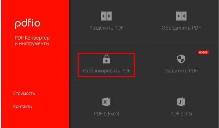 pdf-файл.jpg
