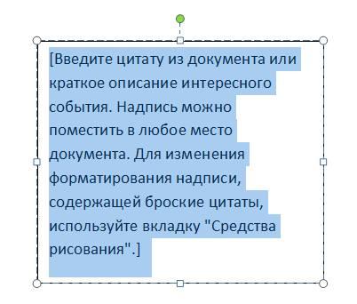 kak_vstavit_tekst_v_kartinku_v_vorde2.jpg
