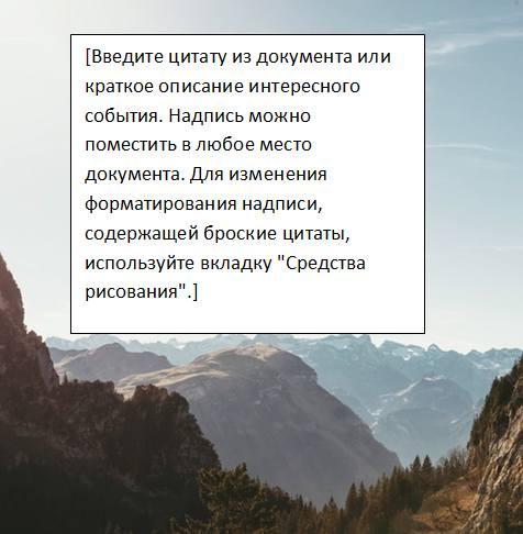 kak_vstavit_tekst_v_kartinku_v_vorde3.jpg