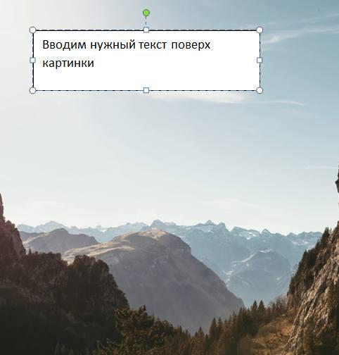 kak_vstavit_tekst_v_kartinku_v_vorde4.jpg