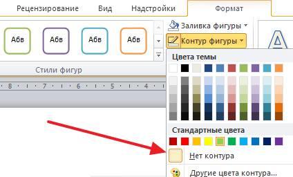 kak_vstavit_tekst_v_kartinku_v_vorde6.jpg