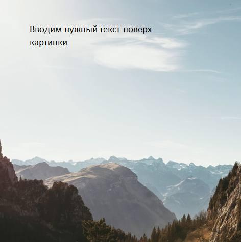 kak_vstavit_tekst_v_kartinku_v_vorde7.jpg