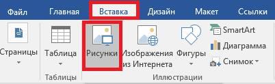 kak_vstavit_tekst_v_kartinku_v_vorde9.jpg