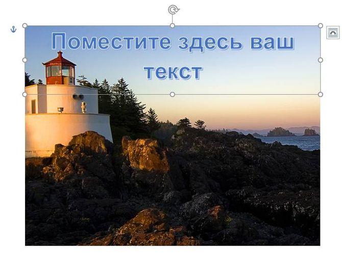 kak_vstavit_tekst_v_kartinku_v_vorde14.jpg