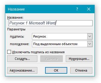 kak_vstavit_tekst_v_kartinku_v_vorde19.jpg