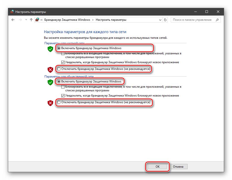 Nastrojka-parametrov-brandmauera-Windows-10.png