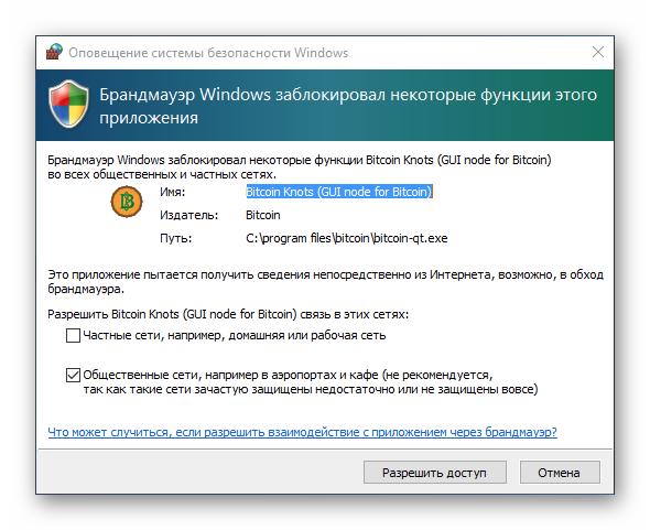 Uvedomlenie-brandmauera-o-blokirovanii-dlya-programmy-vyhoda-v-internet-v-Windows-10.png