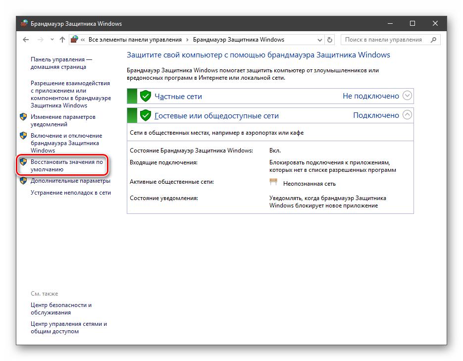 Perehod-k-vosstanovleniyu-znachenij-po-umolchaniyu-v-nastrojkah-brandmauera-v-Windows-10.png