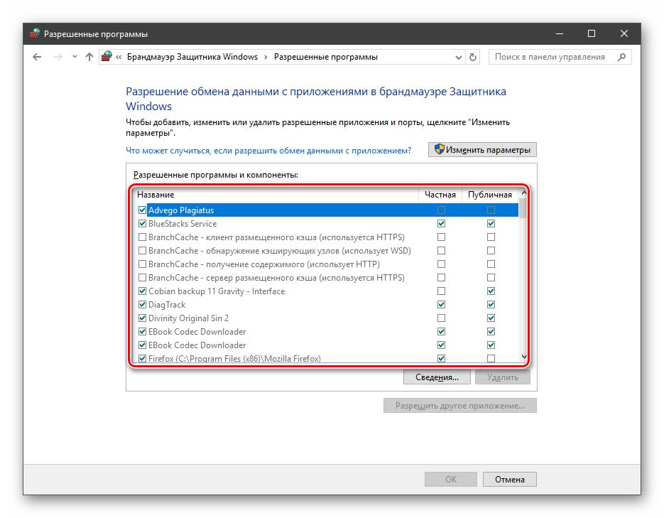 Nastrojka-vzaimodejstviya-s-programmami-v-brandmauere-Windows-10.png