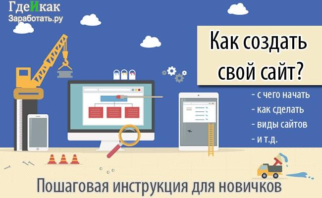 sozdanie-sajta.jpg