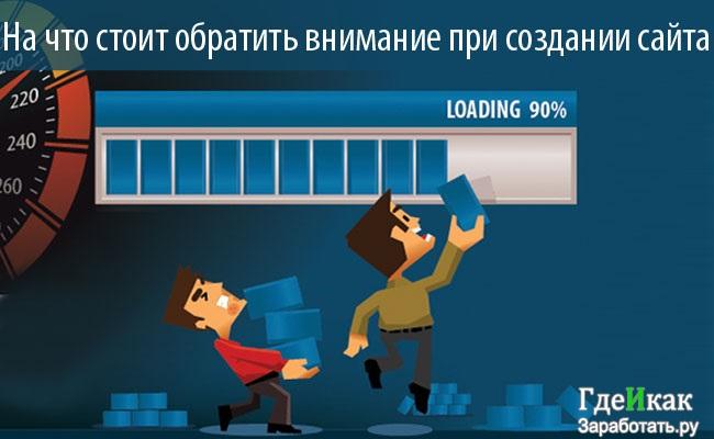 na-chto-obratit-vnimanie-pri-sozdanii-sajta.jpg