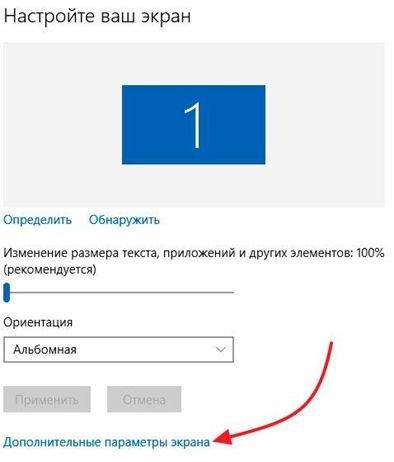 1547128745_dopolnitelnye-parametry-ekrana.jpg