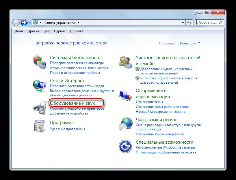 Perehod-v-razdel-Oborudovanie-i-zvuk-v-Paneli-upravleniya-v-Windows-7.png