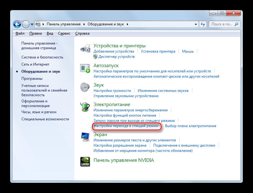Perehod-v-okno-nastroyki-perehoda-v-spyashhiy-rezhim-v-razdele-Oborudovanie-i-zvuk-Paneli-upravleniya-v-Windows-7.png