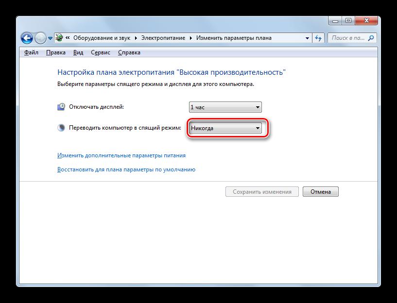 Okno-nastroyki-tekushhego-plana-e`nergopitaniya-v-Windows-7.png