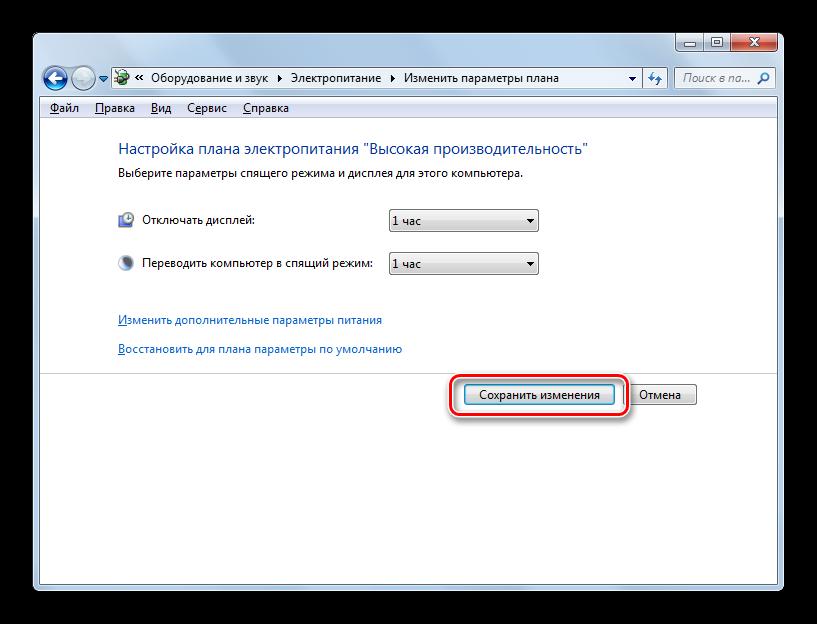 Sohranenie-izmeneniy-v-okne-nastroyki-tekushhego-plana-e`nergopitaniya-v-Windows-7.png