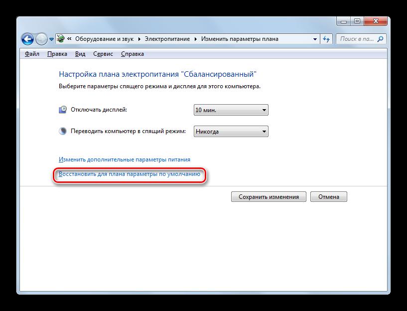 Vosstanovlenie-parametrov-po-umolchaniyu-dlya-plana-v-okne-nastroyki-tekushhego-plana-e`nergopitaniya-v-Windows-7.png