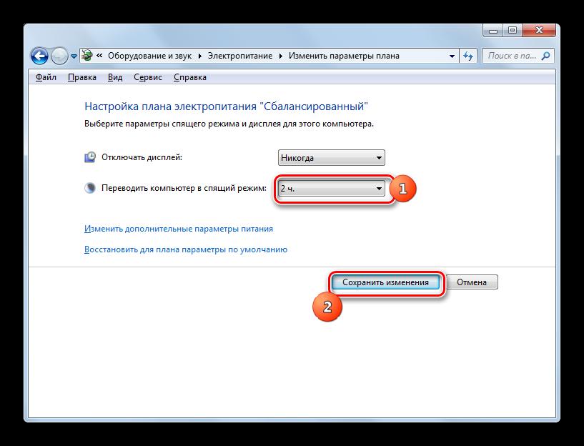 Vklyuchenie-spyashhego-rezhima-v-okne-nastroyki-tekushhego-plana-e`nergopitaniya-v-Windows-7.png