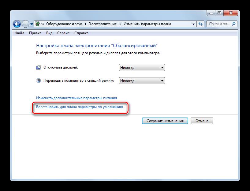 Vosstanovlenie-parametrov-po-umolchaniyu-dlya-tekushhego-plana-v-okne-nastroyki-tekushhego-plana-e`nergopitaniya-v-Windows-7.png
