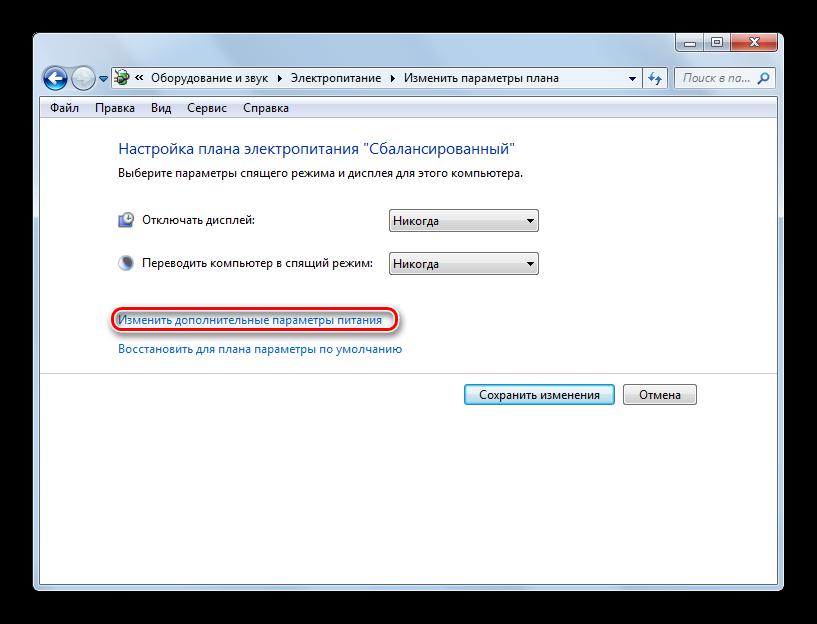 Perehod-k-izmeneniyu-dopolnitelnyi-parametrov-pitaniya-dlya-tekushhego-plana-v-okne-nastroyki-tekushhego-plana-e`nergopitaniya-v-Windows-7.png