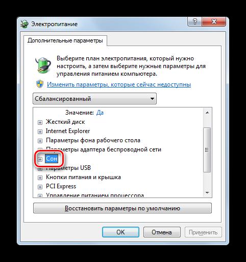 Perehod-v-razdel-son-v-okne-dopolnitelnyi-parametrov-pitaniya-v-Windows-7.png