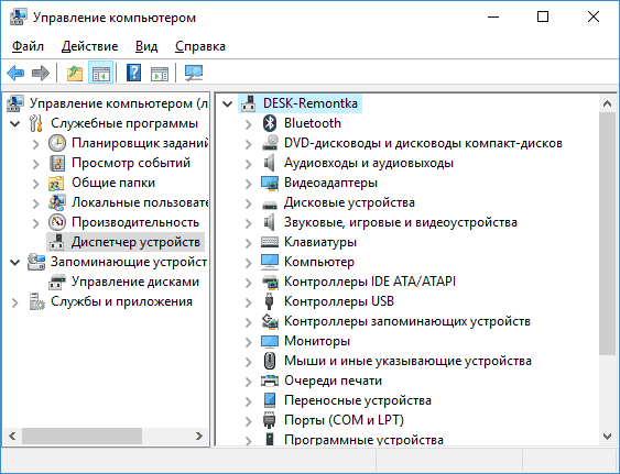 device-manager-in-computer-management-windows-10.png