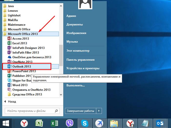 Nahodim-papku-Microsoft-Office-2013-otkryvaem-Outlook-2013.png