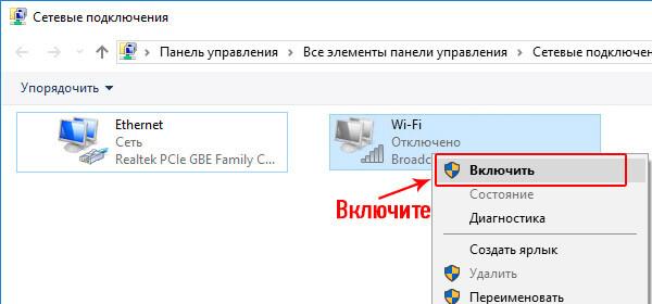 kak-podklyuchit-vay-fay-wifi-k-kompyuteru-i-noutbuku-2.jpg