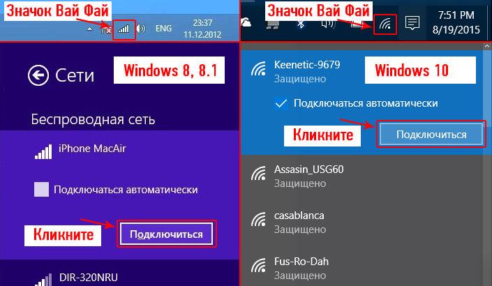 kak-podklyuchit-vay-fay-wifi-k-kompyuteru-i-noutbuku-3.jpg