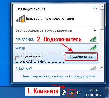 kak-podklyuchit-vay-fay-wifi-k-kompyuteru-i-noutbuku-6.jpg