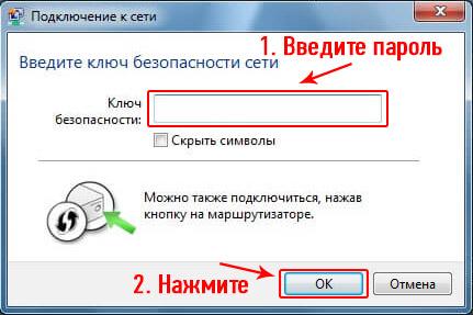 kak-podklyuchit-vay-fay-wifi-k-kompyuteru-i-noutbuku-7.jpg