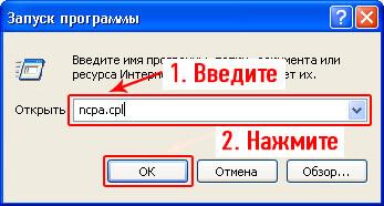 kak-podklyuchit-vay-fay-wifi-k-kompyuteru-i-noutbuku-8.jpg