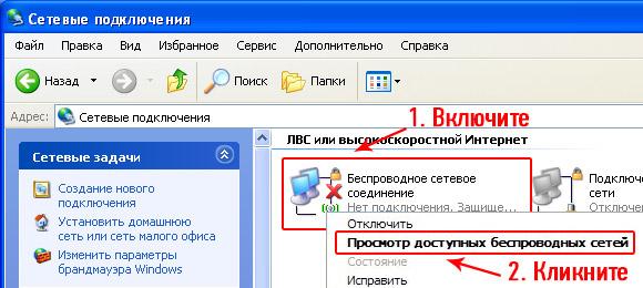 kak-podklyuchit-vay-fay-wifi-k-kompyuteru-i-noutbuku-9.jpg