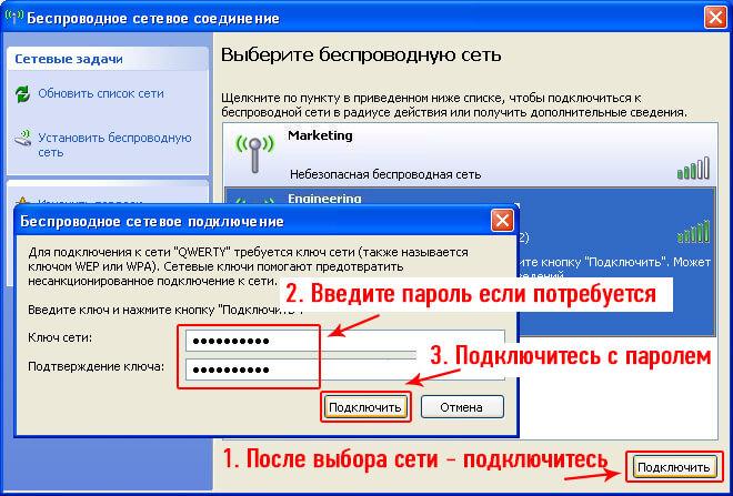 kak-podklyuchit-vay-fay-wifi-k-kompyuteru-i-noutbuku-10.jpg