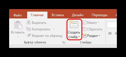 Sozdanie-slayda-v-PowerPoint.png