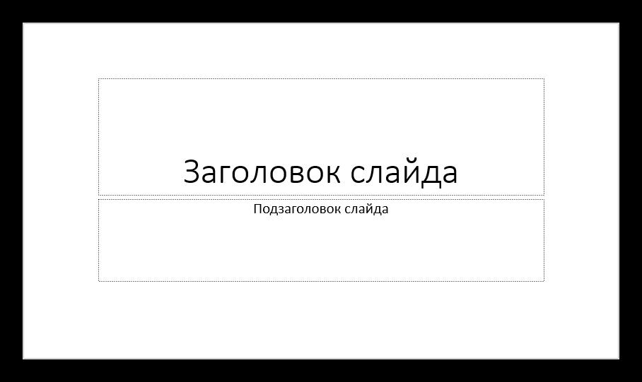 Zaglavnyiy-slayd-v-PowerPoint.png