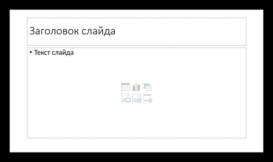 Obyichnyiy-standartnyiy-slayd-v-PowerPoint.png