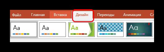 Vkladka-Dizayn-v-PowerPoint.png