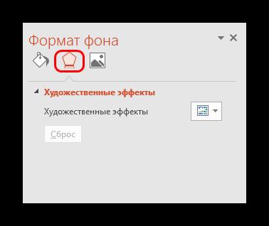 E`ffektyi-v-formate-fona-v-PowerPoint.png