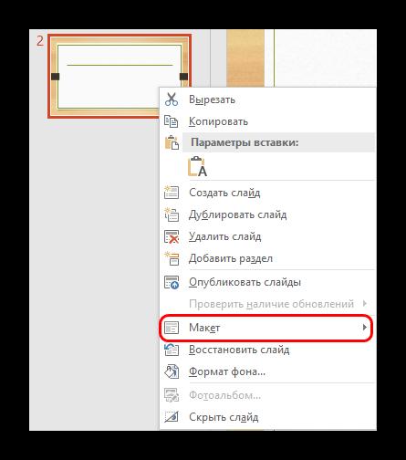 Izmenenie-maketa-slayda-v-PowerPoint.png